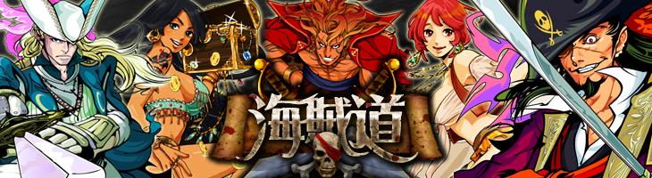 株式会社gumi様 ソーシャルゲーム『海賊道』