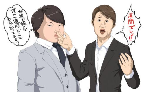 林 修&与沢 翼「シェアハウス」芸能イラスト