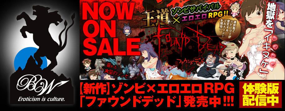 同人ゲーム「FOUND DEAD -ファウンドデッド-」の販売を開始しました!!