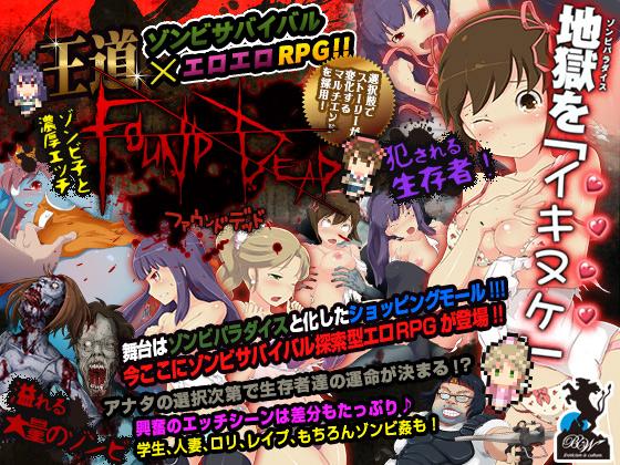 ゾンビ ホラー RPG エロ ファウンドデッド ダウンロード