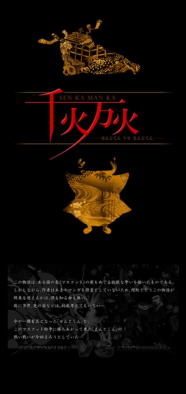 [千火万火【vol.01】- プロローグ -]」WEBマンガ