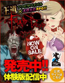 【同人ゲーム】FOUND DEAD(ファウンドデッド)| 成人向け ホラー ADV RPG