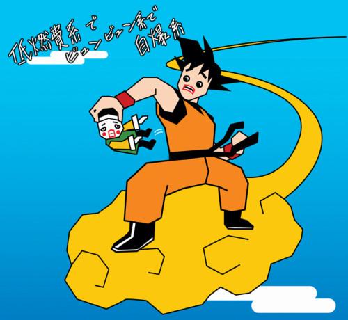 ドラゴンボール「低燃費でビュンビュン系で自爆系?」アニメ・漫画イラスト