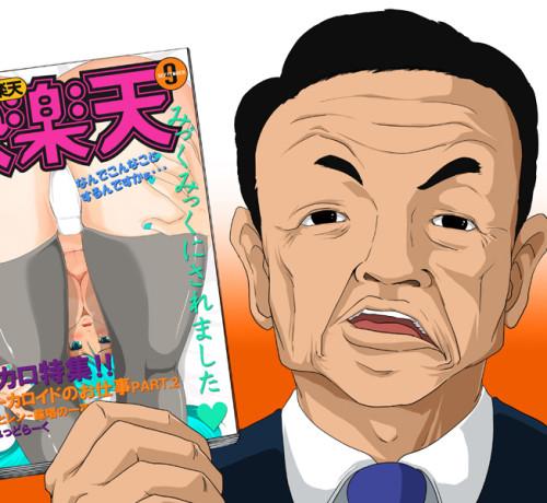 麻生元総理「漫画はいいですよぉ!」芸能イラスト