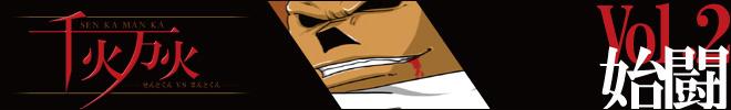 せんとくんとまんとくんのパロディバトル漫画「千火万火」WEBマンガ