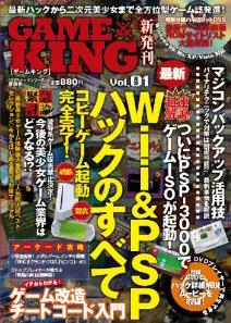 GAME KING (100%ムックシリーズ)